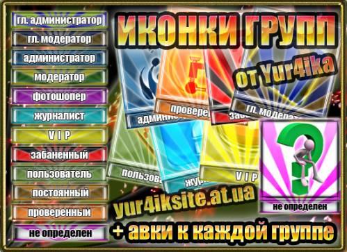 иконка администратора: